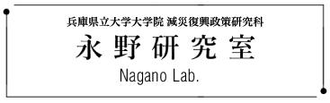 兵庫県立大学シミュレーション学研究科シミュレーション学専攻 永野研究室